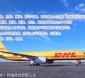 深圳DHL���H快�f代理公司