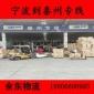 余� 物流 ��波到泰州物流公司每日往返 到江�K物流公司(全程高速)